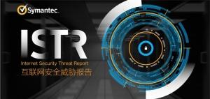 安全老炮儿看局势――赛门铁克发布第21期《互联网安全威胁报告》