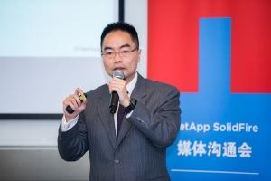 NetApp游庆洪:SolidFire为无精力管理存储产品的用户而备