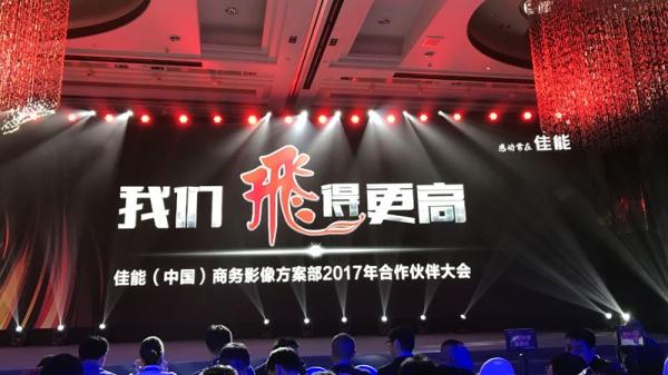 佳能(中国)成立20周年 进入B2B发展第二阶段