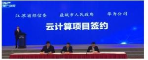 江苏省经信委、盐城市政府、华为三方签约 共筑云计算大数据产业发展新篇章