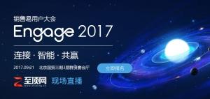 连接 智能 共赢-Engage 2017销售易用户大会