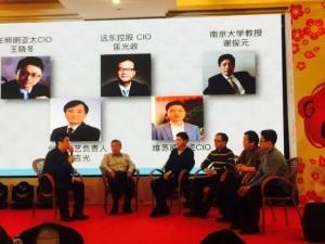 """首届江苏省企业信息化协会年会 """"智造+""""and""""制造家"""""""