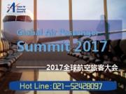 2017全球航空旅客大会