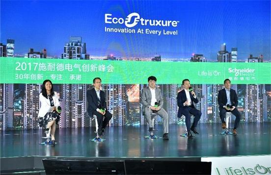 施耐德电气推出EcoStruxure架构与平台,助推其转型之路