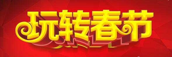 """新华三""""多面手"""" MSG360让春节网络""""不打烊"""""""