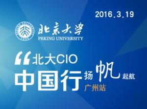 北大CIO中国行(广州)