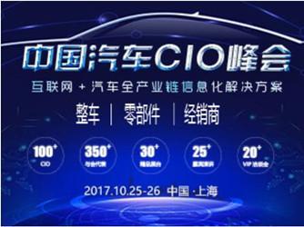 中国汽车CIO峰会