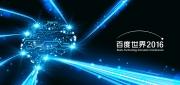 现场直击百度世界2016:看人工智能如何唱主角