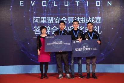 安全与人工智能结合的成果展,阿里局安全算法挑战赛在京收官