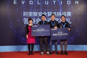 安全与人工智能结合的成果展,阿里聚安全算法挑战赛在京收官