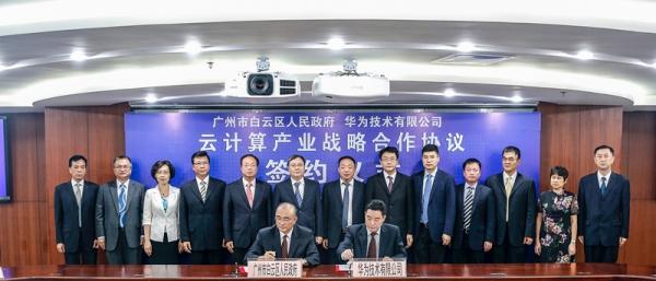 广州市白云区与华为战略合作 共同推进云计算产业发展