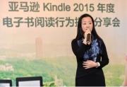 """亚马逊发布""""2015年度Kindle电子书阅读行为报告"""""""