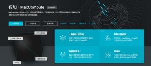 数据智能需求旺盛 阿里云MaxCompute 2.0华南区开服