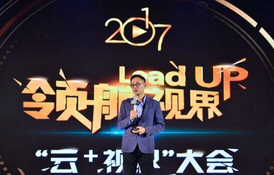 """腾讯云举办""""云+视界""""大会 打造视频直播新格局"""