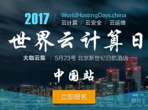 2017世界云计算日・中国站