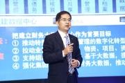 浪潮集团王兴山:数字化转型时代 再定义ERP应用价值
