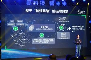 """黑科技""""智动""""未来!华三通信发布智动运维服务战略"""