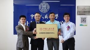 论答教育联合中国人民大学成立论答教育大数据研究中心