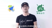 高德地圖攜手汪峰發布演唱會綠色出行解決方案