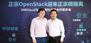 山石网科与UMCloud告诉你:该消除OpenStack的云安全顾虑了