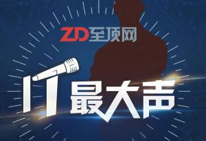 【IT最大声12.1】惠普要将Azure作为自己的首选云服务?