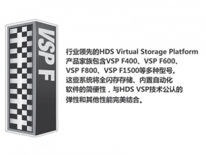 2016年度ZD至顶网凌云奖:HDS VSP(Virtual Storage Platform) F系列