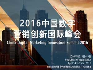 2016年中国电商与零售创新峰会