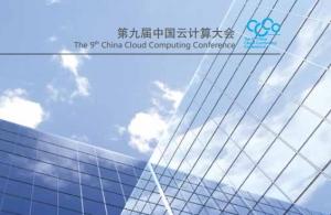 前瞻者与实战派的盛会 第九届中国云计算大会――云计算平台构建与实践论坛亮点抢先看
