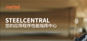 """APM+NPM""远大于1 最新Riverbed SteelCentral全方位监控数字体验"