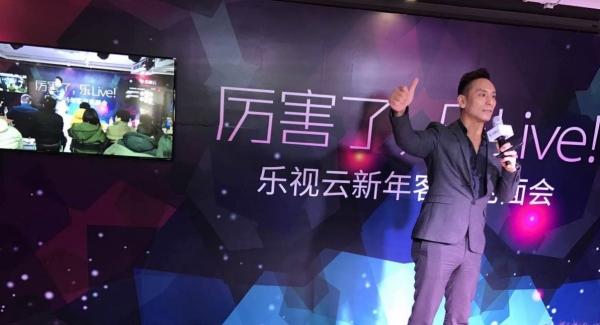 """乐视云发布""""乐Live""""平台,让直播和营销成为一体"""