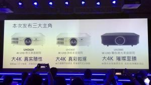 主打4K体验 奥图码推三款投影机新品