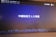 中国制造万人大课堂正式启动 打造国内第一制造人成长社群