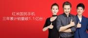 红米手机1.1亿惊人销量公布 三年平均每秒售出1.21台