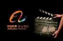 淘宝电影与娱乐宝作价5.2亿美元注入阿里影业