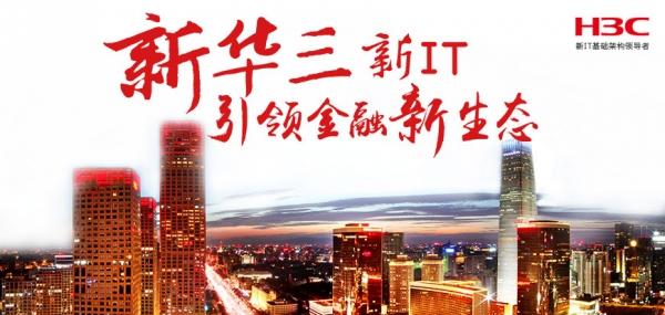 新华三 新IT 引领金融新生态