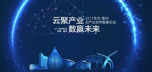 云聚产业 数赢未来——2017华为宿州云产业合作高峰论坛