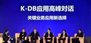 """从浪潮K-DB数据库发布  看中国""""去IOE""""与自主IT的发展之路"""