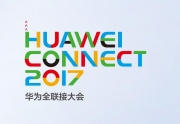 HUAWEI CONNECT 2017将至 行业数字化转型打开新增长空间