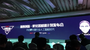 如何让人工智能在中国投资界更接地气?速普创新是这么玩的!