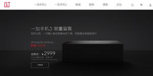 一加3以2999元价格开启盲售 6月15日发布当天出货