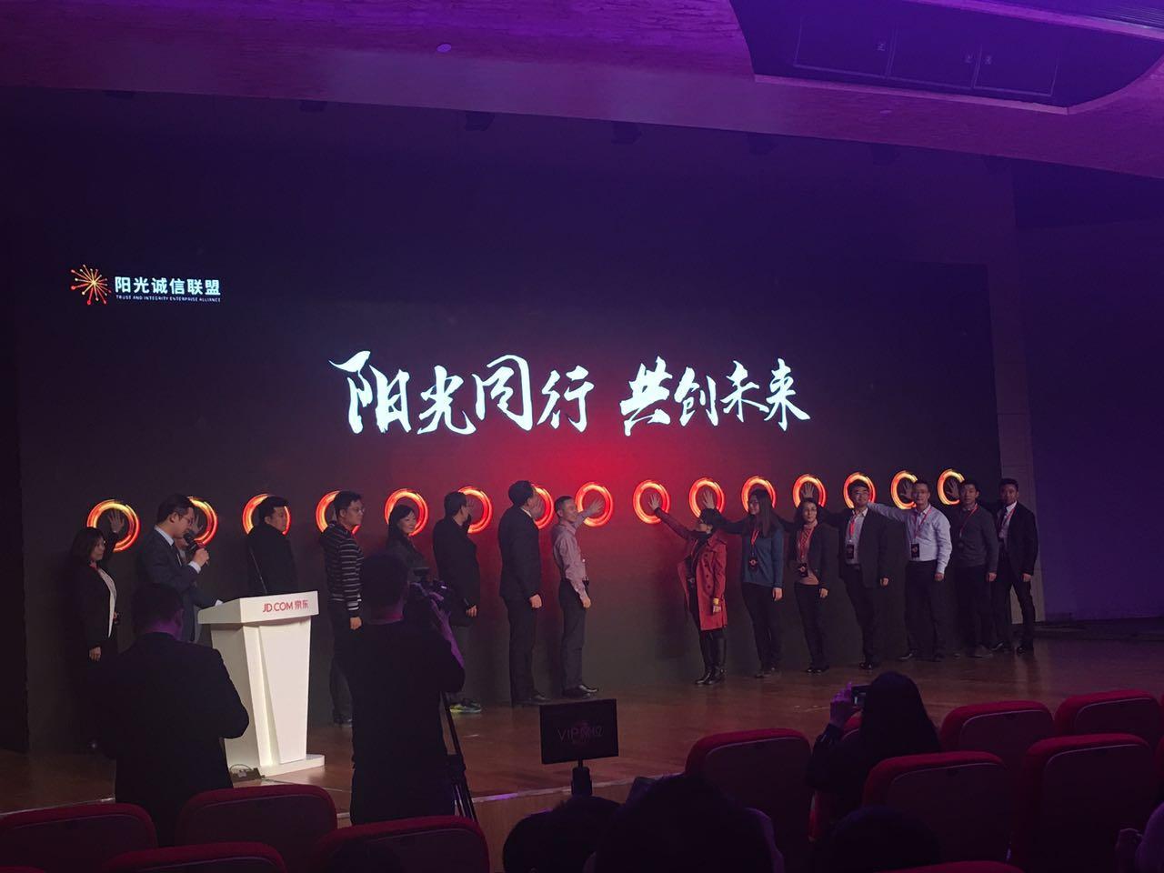 """京东联合多家企业打造""""阳光诚信联盟"""",要将失信行为一锅端"""