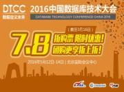 2016中国数据库技术大会