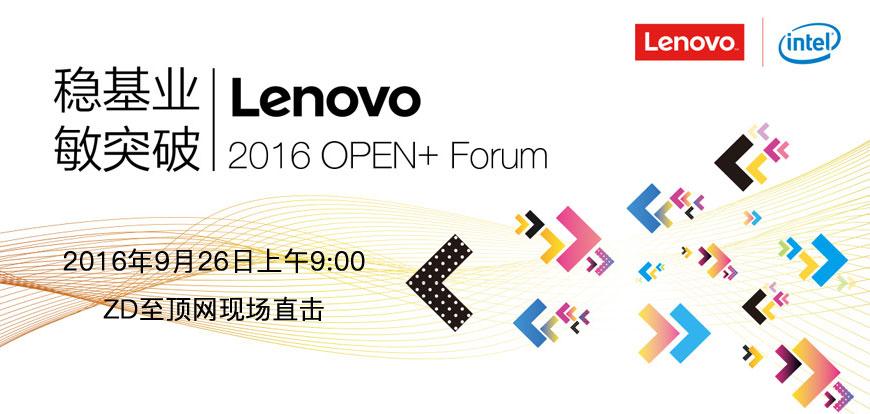 2016联想开放架构(Open+)大会―ZD至顶网现场直击