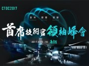 CTDC2017首席技术官领袖峰会