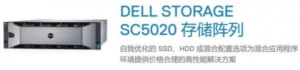 新品?戴尔推出最新力作SC5020