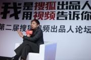 搜狐视频公布自媒体平台战略 张朝阳:影像表达使传媒业变革