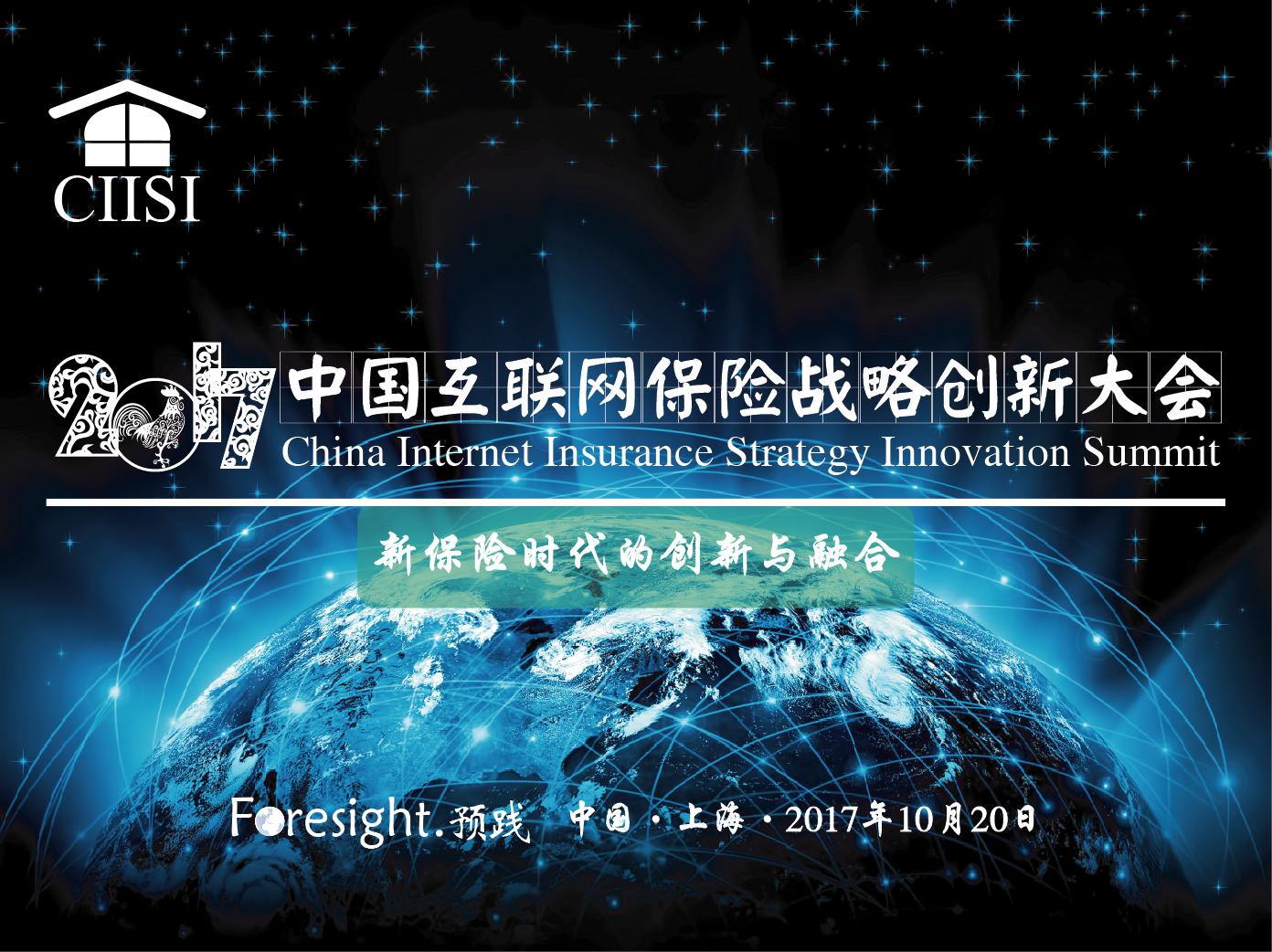 中国互联网保险战略创新大会