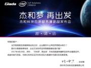 4月20日 杰和四路服务器新品发布会将在深圳召开
