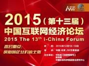 2015中国互联网经济论坛