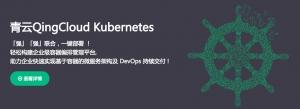 青云QingCloud推出Kubernetes容器服务 助力企业应用微服务化